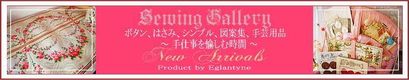 ソーイング・裁縫道具